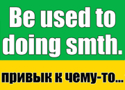 Конструкция BE USED TO DOING